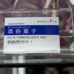 20170106akihabarafigure-24