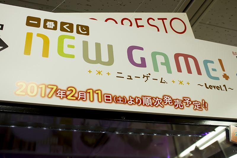 一番くじ NEW GAME! ~Level (13)