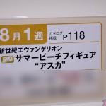 プライズフェア47・セガプライズ (8)