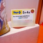 プライズフェア47・セガプライズ (29)