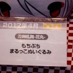 プライズフェア47・フリュー (34)
