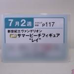 プライズフェア47・セガプライズ (4)