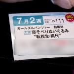 プライズフェア47・セガプライズ (24)