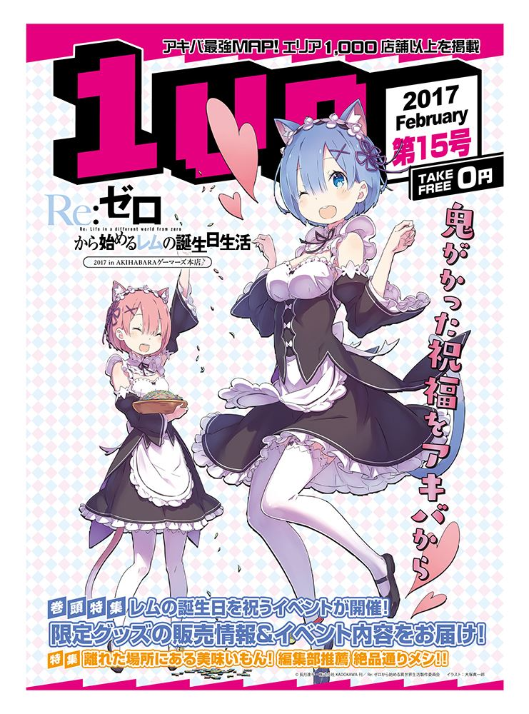 フリーマガジン1UP15号 (1)