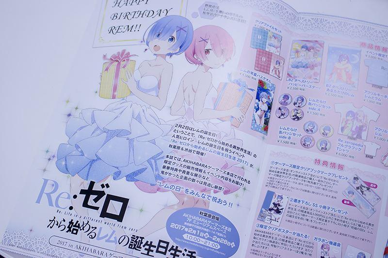 フリーマガジン1UP15号 (2)