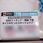 プライズフェア47・フリュー (63)
