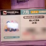 プライズフェア47・フリュー (11)