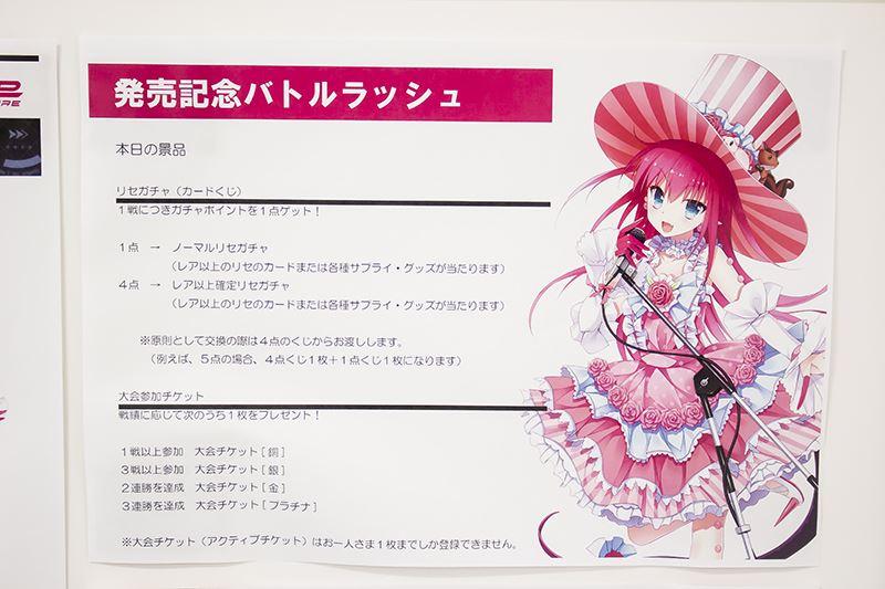 リセ発売記念イベント (1)