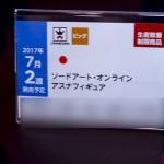 プライズフェア47・バンプレスト・SAOフィギュア (14)