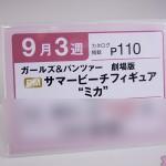 プライズフェア47・セガプライズ (12)