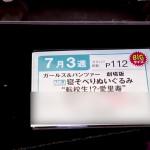 プライズフェア47・セガプライズ (20)