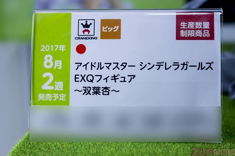 プライズフェア47・バンプレスト・デレマスフィギュア (5)