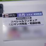 プライズフェア47・フリュー (26)