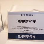 20170220・wf2017w・kaiyodo (9)