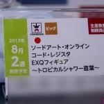 プライズフェア47・バンプレスト・SAOフィギュア (4)