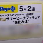 プライズフェア47・セガプライズ (16)