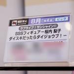 プライズフェア47・フリュー (64)