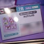 プライズフェア47・フリュー (20)