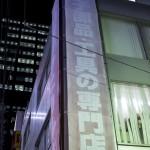 秋葉原・ヒロセテクニカル閉店 (6)