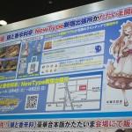 ゲームの電撃感謝祭・電撃文庫春の祭典・電撃コミック祭・会場 (49)