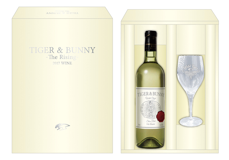 TIGER & BUNNY –The Rising- 2017 WINE (15)