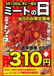 スパゲッティのパンチョ・ミートの日 (4)
