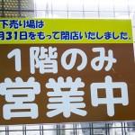 秋葉原・ヒロセテクニカル閉店 (5)