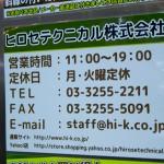 秋葉原・ヒロセテクニカル閉店 (2)