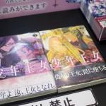 ゲームの電撃感謝祭・電撃文庫春の祭典・電撃コミック祭・会場 (44)