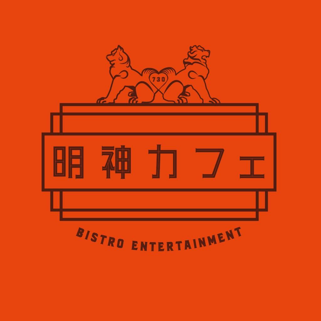 """▲「明神カフェ」ロゴのモチーフは""""神田明神""""の狛犬。狛犬の口元は阿吽(あうん)の形を表し「はじめから終わりまで」を表している。明神カフェも多くのアニメ・マンガ・ゲーム作品の「あ(A)」~「ん(Z)」まで数多くの作品とのコラボを世界中に発信できるようにという意味も込められている。"""