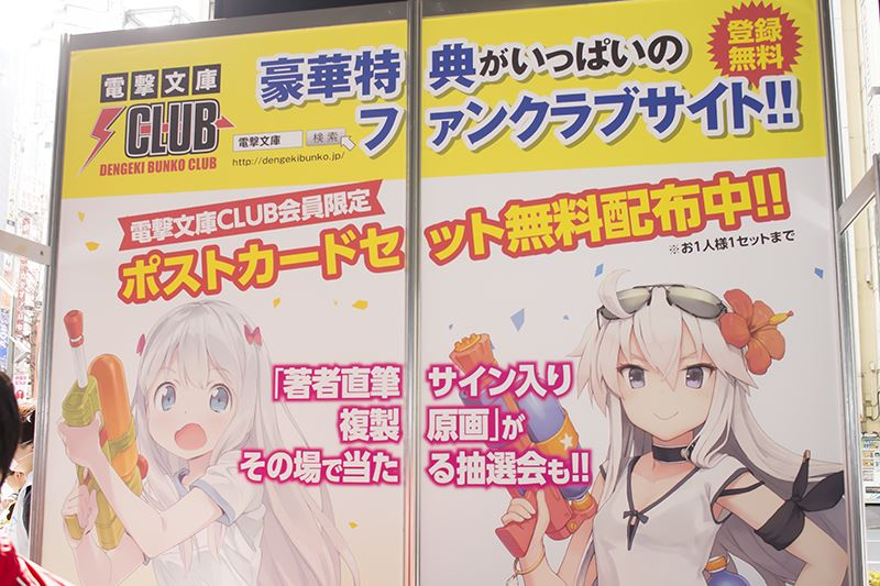 ゲームの電撃感謝祭・電撃文庫春の祭典・電撃コミック祭・会場 (22)