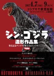 シン・ゴジラ造形作品集_発売記念イベント