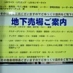秋葉原・ヒロセテクニカル閉店 (1)
