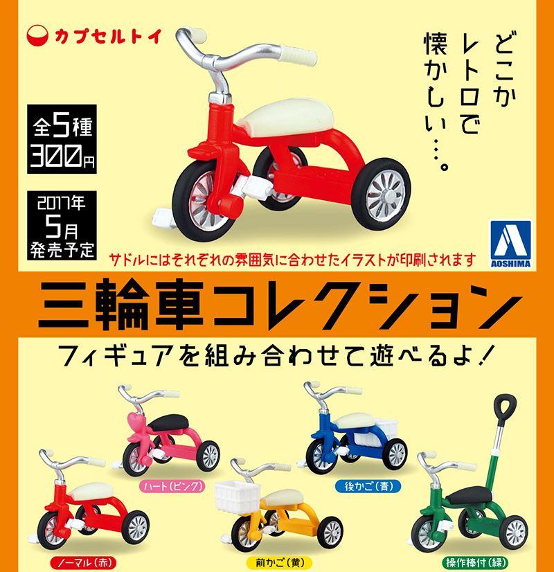 三輪車コレクション (1)