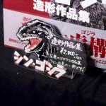 シン・ゴジラ造形作品集』発売記念イベント (109)