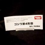 シン・ゴジラ造形作品集』発売記念イベント (18)