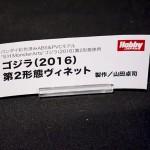 シン・ゴジラ造形作品集』発売記念イベント (63)