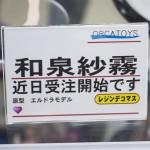 20170414akihabarafigure (18)
