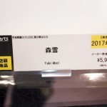20170414akihabarafigure (67)