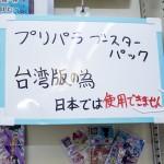 AKIBA-HOBBY 秋葉原店 (52)