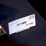 シン・ゴジラ造形作品集』発売記念イベント (3)