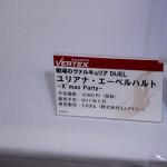 20170418宮沢模型展示会2017春 (538)