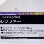 20170418宮沢模型展示会2017春 (408)