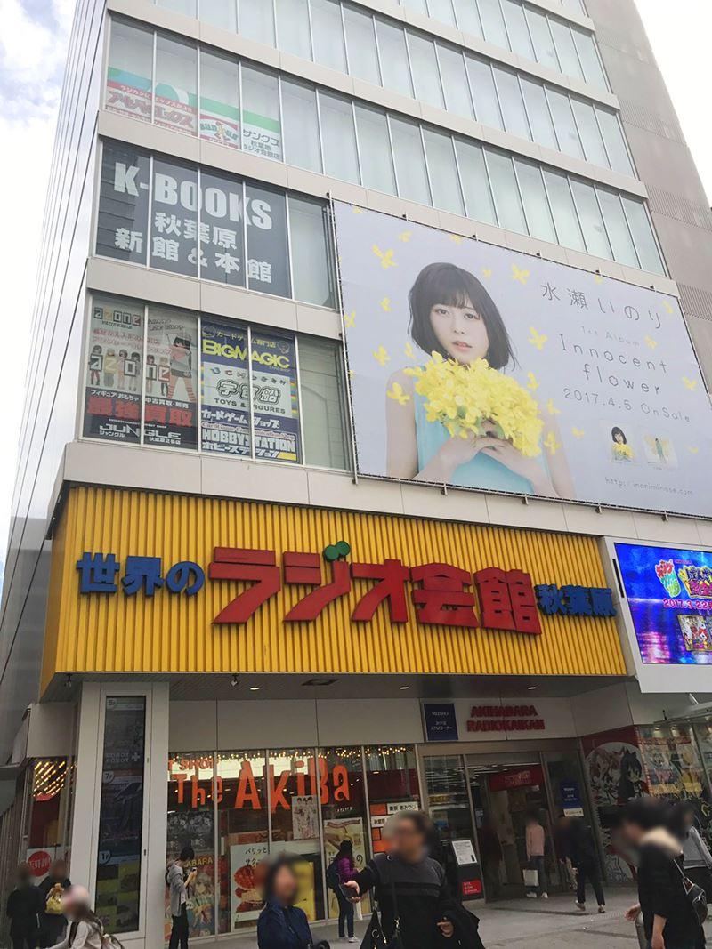 k-books秋葉原新館閉店