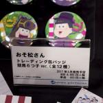 第6回カフェレオキャラクターコンベンション-1 (210)