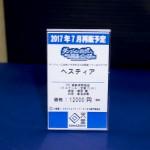 20170418宮沢模型展示会2017春 (443)