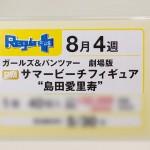 第48回プライズフェア-(33)