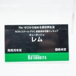 メガホビEXPO2017・コトブキヤ (8)
