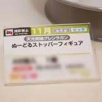 第48回プライズフェア・フリュー (5)