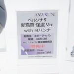 メガホビEXPO2017・ホビージャパン (35)
